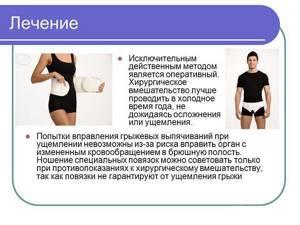 Пупочная или пупковая грыжа у мужчин: лечение без операции