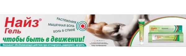 Мази при ушибе колена: список эффективных обезболивающих средств причиняемых при падении и травмах