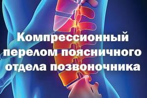 Компрессионный перелом позвоночника поясничного отдела: лечение, последствия