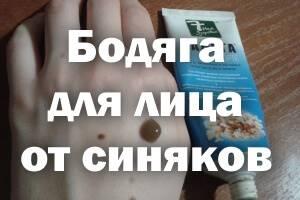 Бодяга для лица от синяков: инструкция, как применяется