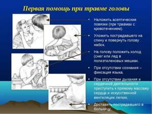 Ушиб мягких тканей: головы, ноги, лечение и первая помощь