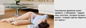 Головная боль при низком давлении: болит голова, пониженном