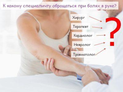 Болит и немеет левая рука от плеча до кисти: ноет, причины