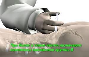 Уколы от боли в спине: название лекарства, список, блокада