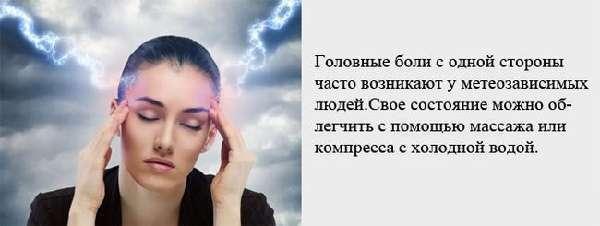 Болит голова при смене погоды: головная боль, что выпить, делать